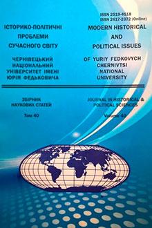 Історико-політичні проблеми сучасного світу