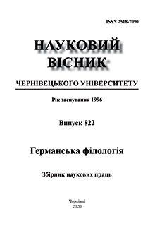 Науковий вісник Чернівецького національного університету імені Юрія Федьковича. Германська філологія