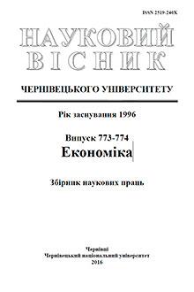 Науковий вісник Чернівецького національного університету імені Юрія Федьковича. Серія Економіка