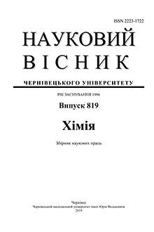 Науковий вісник Чернівецького університету. Хімія