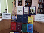 """Книжкова виставка: """"Буковина: історія та культура"""""""