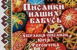 Писанки наших бабусь. Зібрання писанок Юрія Дмитровича Ференчука