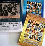 книги Софії Березіної про євреїв на Буковині та Система координат Анатолія Добрянського