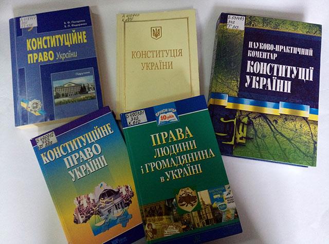 """книжкова виставка: """"Основний закон України"""""""