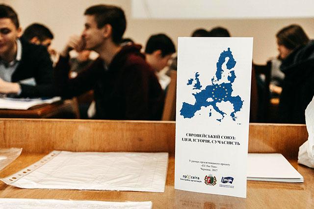 """Єврошкола """"EU for You"""" (Європейський Союз для тебе)"""