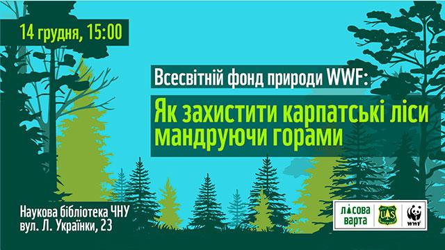 """Презентація проекту """"Лісова варта"""""""