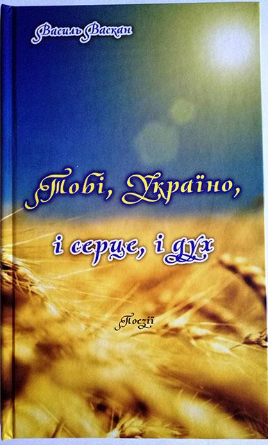 """В. В.  Васкан """"Тобі, Україно, і серце, і дух"""""""