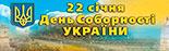 "День Соборності України, книжкова виставка: ""Голгофа України"""