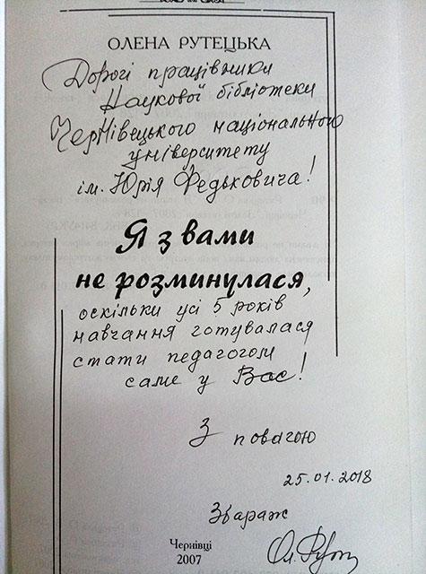 Видання О. Рутецької у фондах НБ ЧНУ