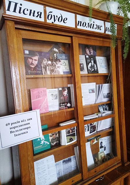"""книжкова виставка до річниці від дня народження В. Івасюка: """"Пісня буде поміж нас"""""""