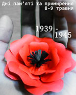 День пам'яті і примирення. НБ ЧНУ