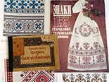 Одягни вишиванку – єднайся в традиції!  Наукова бібліотека ЧНУ долучилася до відзначення Дня вишиванки.