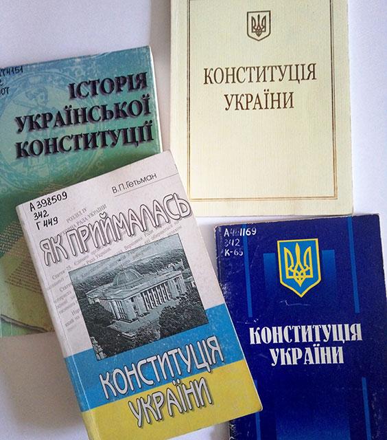 """книжкова виставка: """"Правові основи держави"""""""