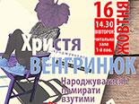 """Зустріч з Христиною Венгринюк в рамках бібліо-кафе: """"Науково-культурний фреш"""""""