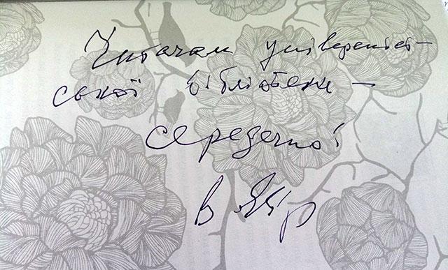 Зустріч з письменником Володимиром Яворівським