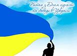 Україна - це територія гідності і свободи!