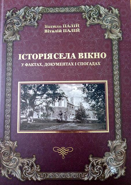 Історія села Вікно