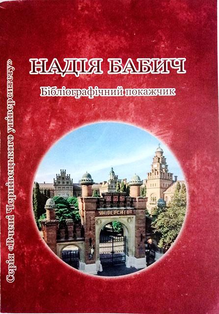"""Бібліографічий покажчик """"Надія Бабич"""" із серії """"Вчені Чернівецького університету"""""""