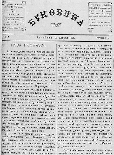 Передвісник українського національного відродження Буковини