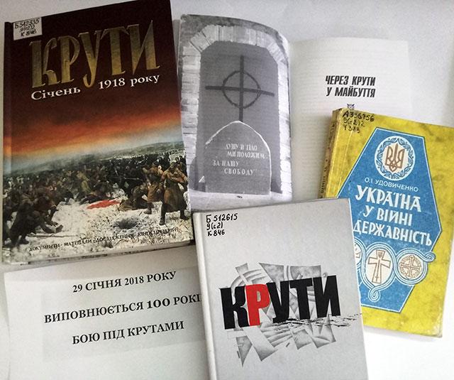 """книжкова виставка: """"Пам'ятай Героїв Крут"""""""