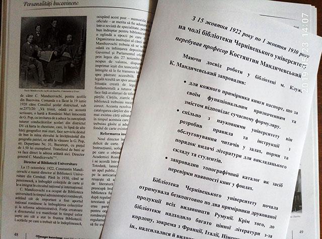 Костянтин Мандичевський – 160 років від дня народження