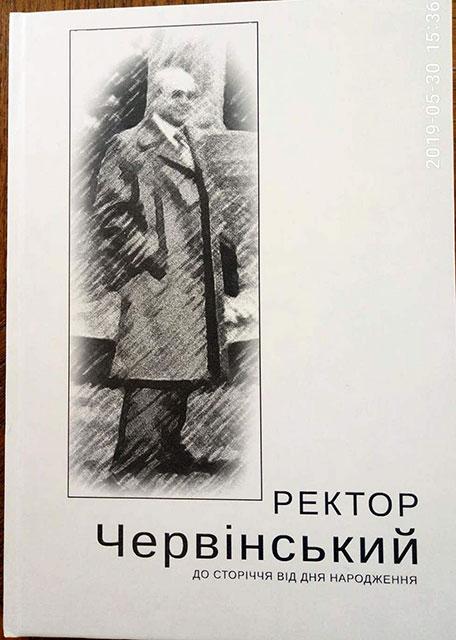 100 років від дня народження Костянтина Олександровича Червінського – ректора Чернівецького університету 1968-1987 рр.