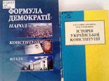 Конституція України в умовах сьогодення