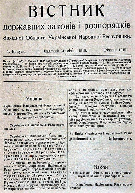 Україна єдина та соборна