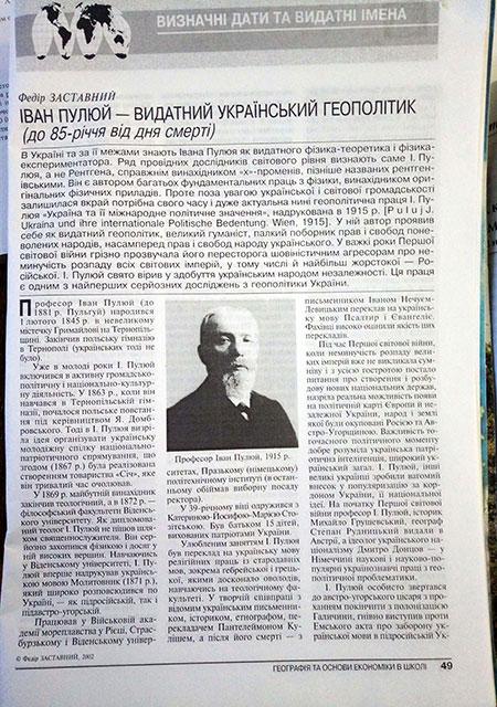 Український Рентген