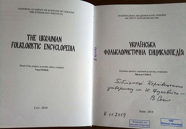 «Українська фольклористична енциклопедія»: подарунок від Василя Сокола
