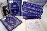 Презентація вибраних творів Віталія Демченка в 25-ти томах