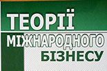 Подарунок у фонди Наукової бібліотеки ЧНУ від Олександра Рогача