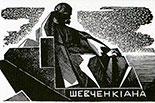 відзначення Шевченківських днів 9 і 10 березня