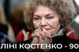 90 років від дня народження Ліни Костенко