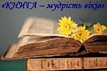 23 квітня - Всесвітній день книги і авторського права