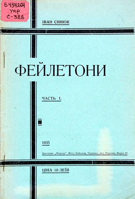 Видання Івана Синюка у фондах Наукової бібліотеки ЧНУ