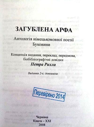Меридіан Петра Рихла