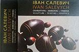 Художній альбом Івана Салевича