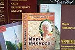 """Презентація бібліографічного покажчика """"Марія Никирса"""""""