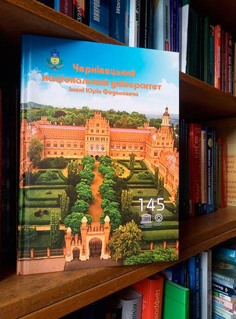 Чернівецькому університету – 145!