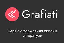Тестовий доступ – сервіс для оформлення списків літератури Grafiati