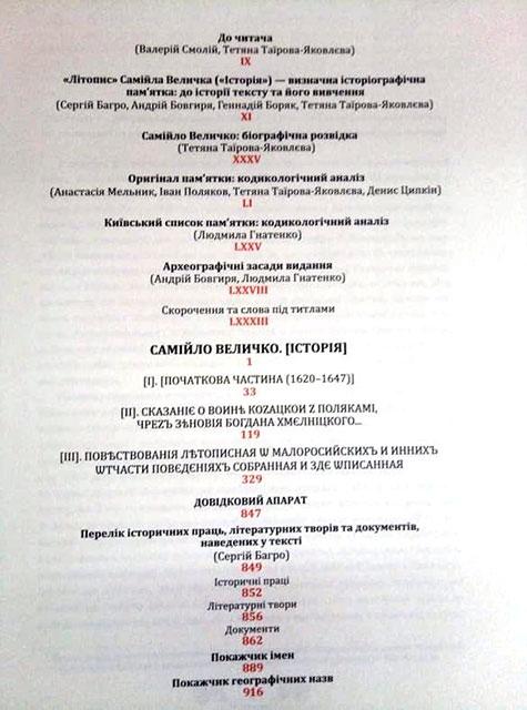 Повне видання Літопису Самійла Величка