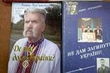 Нескорені українці
