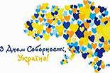День Соборності України