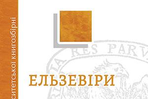 Ельзевіри