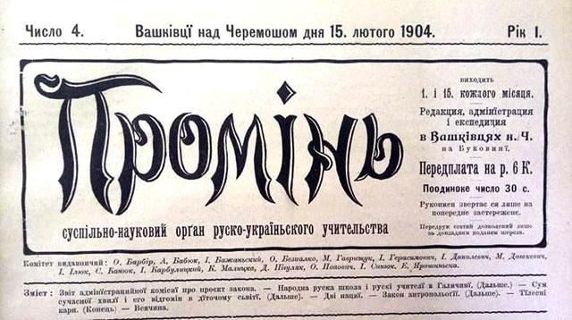 Осип Безпалко – чернівчанин, громадський та політичний діяч, педагог