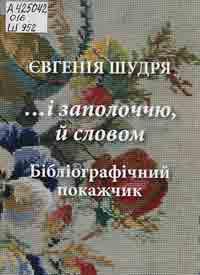 """Книжкова виставка """"Галицько-Волинське князівство"""" з циклу """"Історичні етапи українського державотворення"""""""