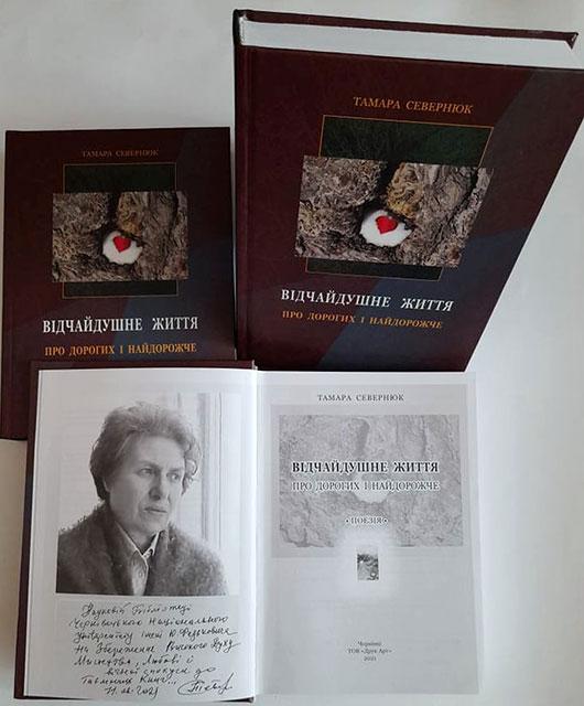 Подарунок Науковій бібліотеці ЧНУ від Тамари Артемівни Севернюк