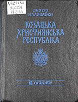 Українське козацтво та Гетьманщина – важливі етапи у ствердженні української державності