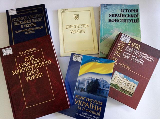Конституції України – 25 років
